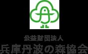 公益財団法人 兵庫丹波の森協会