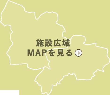 施設広域Mapを見る