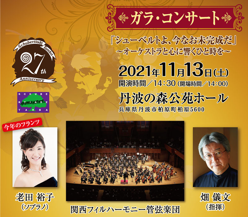 丹波の森国際音楽祭シューベルティアーデたんば2021 ガラ・コンサート