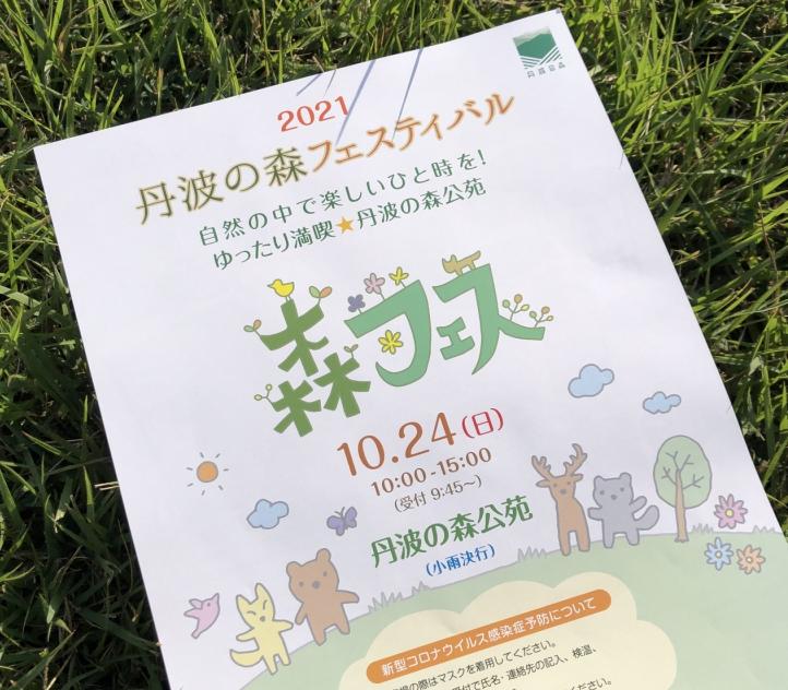 2021丹波の森フェスティバル