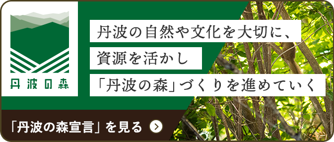 「丹波の森宣言」を見る