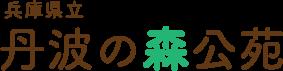 兵庫県立 丹波の森公苑