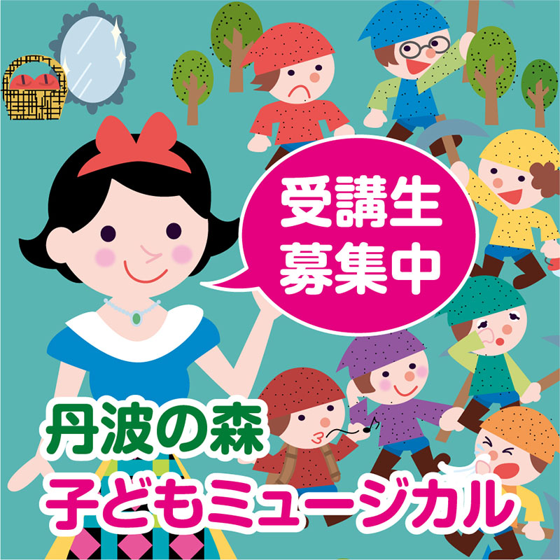 「丹波の森子どもミュージカル体験塾」令和3年度塾生募集